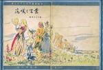 植本コユウ著童話絵本「花咲く言葉」表紙 (昭和25年)