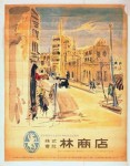 林商店ポスター(昭和28年)