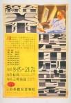 日本謄写芸術院ポスター(共作、昭和7年)