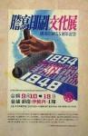 謄写印刷文化展チラシ(昭和23年)