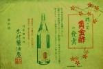 木村醤油店 黄金酢の発売