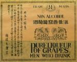 醸造元謹言 滋養香霞葡萄酒