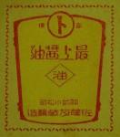 佐藤友蔵醸造 最上醤油