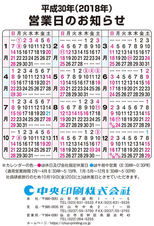 2018chu-calender