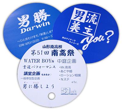 nanko-uchiwa
