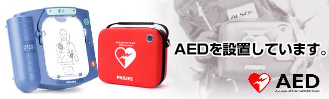 AED設置しています